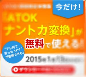 ATOKのナントカ変換