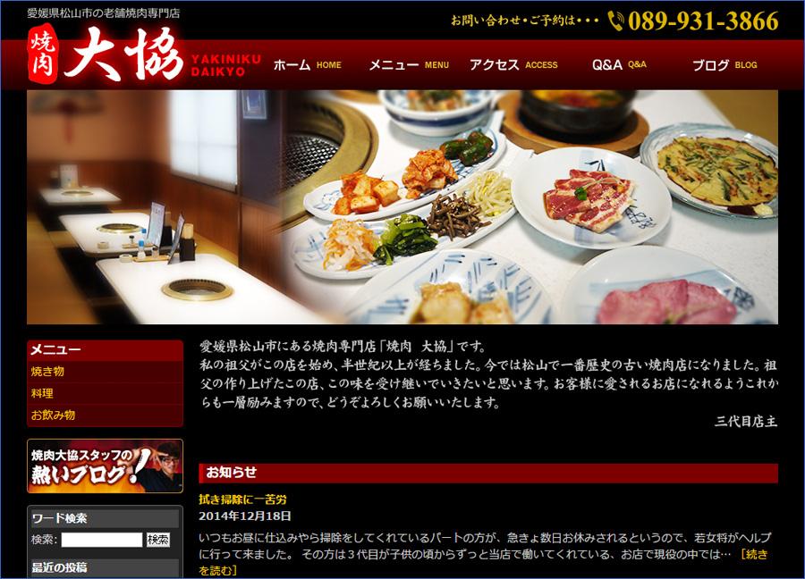 焼肉大協様Webサイトオープン
