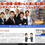 徳島・創業支援チーム「パートナーズ」Webサイトオープン