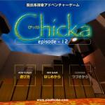 脱出系探索アドベンチャーゲーム「Chicka(チッカ)」episode-12完成!