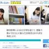 明光義塾徳島本部様のサイトオープン