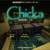 ゲーム新作「Chicka-13」完成
