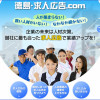 徳島・求人広告.comサイト制作