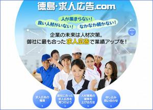 徳島・求人広告.com