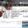 林金属工業株式会社様Webサイト制作
