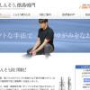 しんそう徳島さまサイト開設