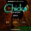 ゲーム「Chicka」シリーズ最終回