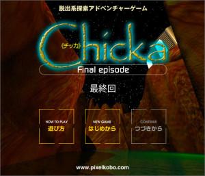 チッカシリーズ最終回
