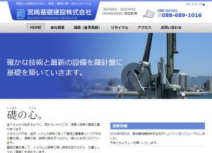 宮﨑基礎建設株式会社様HP