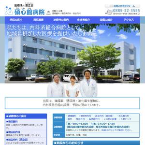碩心館病院HP
