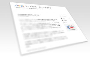 ウェブマスター向け公式ブログ